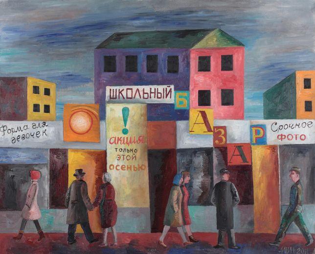 А.Ишин.Школьный  базар.80х100.х.м.2011г.