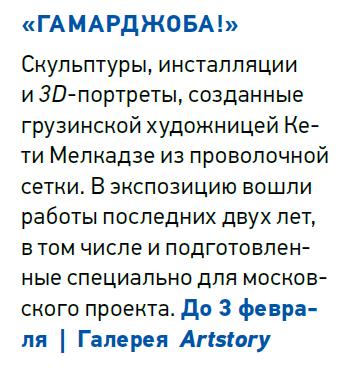 Keti-Pressa-Aeroflot