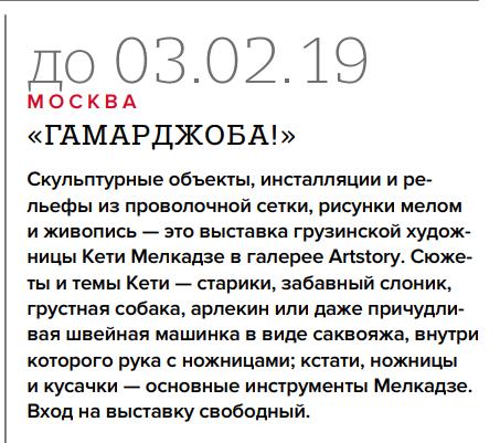 Keti-Pressa-Russia-Journal-11